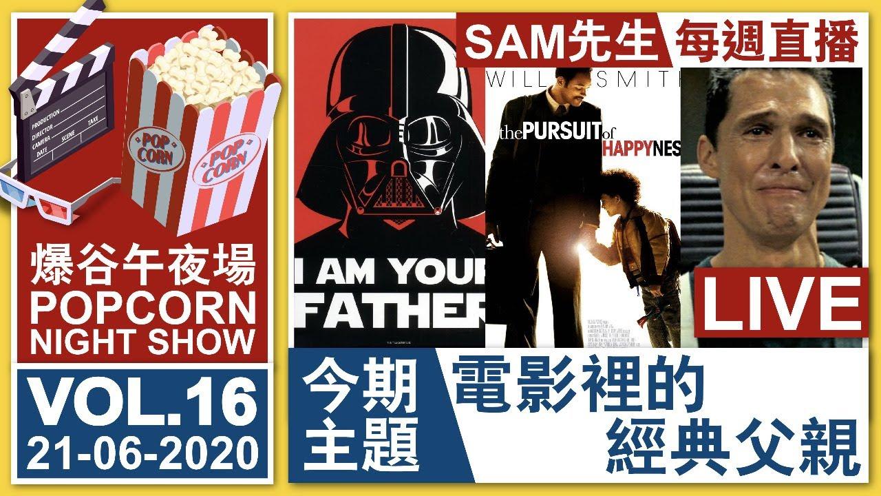 2020-06-21 🍿 爆谷午夜場 🎬 | 父親節快樂 電影裡的經典父親 |  Sam先生直播