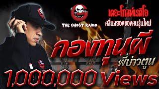 "[TheGhostRadio] เรื่อง ""กองทุนผี"" (ฉบับUncut) พี่บ่าวตูน วันที่ 6 สิงหาคม 2560"