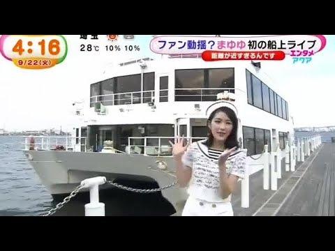 めざましテレビ×渡辺麻友×アニバーサリークルーズ×船上ライブ