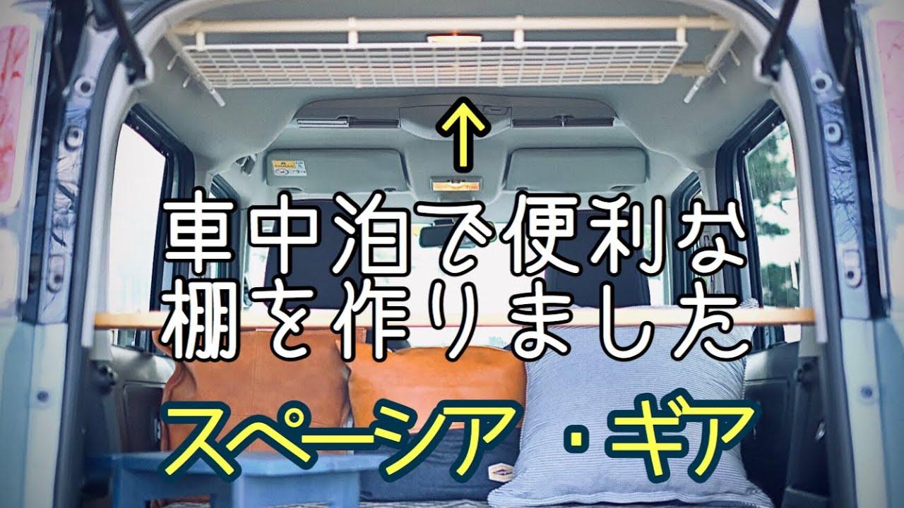車中泊 Diy 車中泊で便利な棚をdiy 作りました 100均の材料も使用 シンプルで見た目もいいと思います 天井収納 参考にしていただけたらと思います スペーシアギア Youtube 天井収納 車内 収納 車中泊