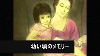 「バイバイ子守唄」作詞/作曲:荒木一郎 vocal&chorus:Mizuna 1981年、...