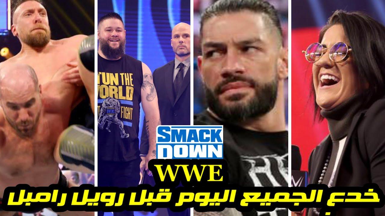 سماك داون 16-1-2021 WWE خدع الجميع في سماك داون قبل رويل رامبل 2021