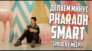 ПИШЕМ МИНУС PHARAOH SMART В FL STUDIO 20 - ВИДЕОУРОК