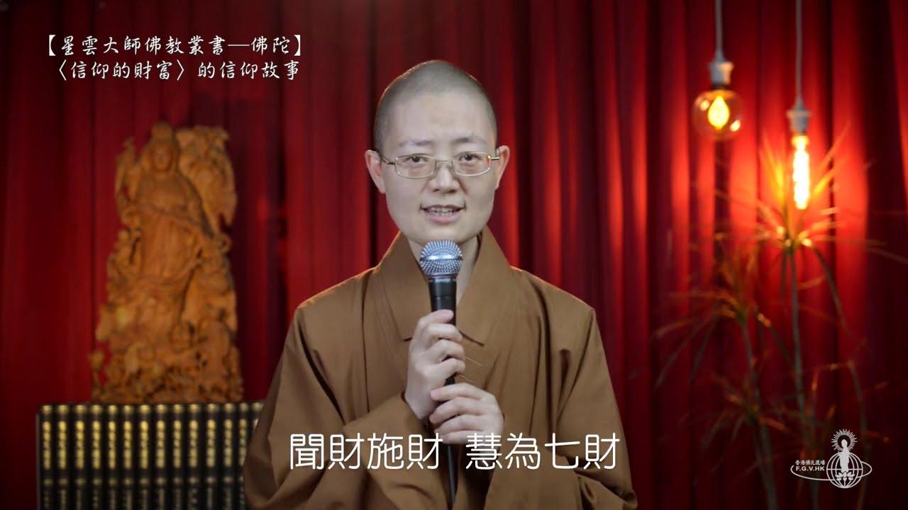 「信仰的財富」的信仰故事(佛典故事第83集)