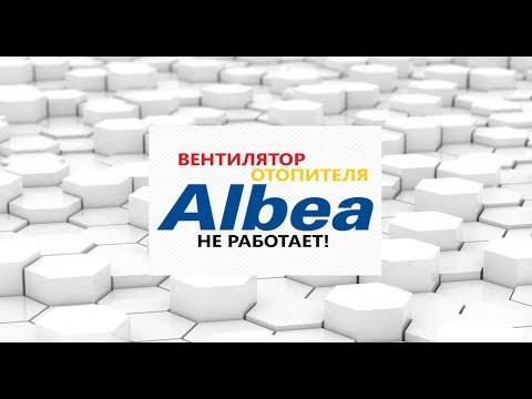 Не работает вентилятор отопителя салона( Fiat Albea 2010)