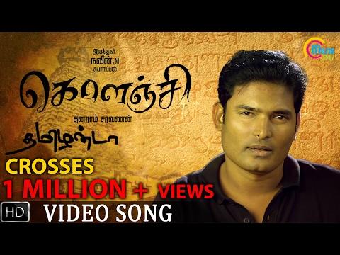 Tamizhanda Song Video | KOLANJI Tamil Movie | Samuthirakani | Sendrayan | Naveen M