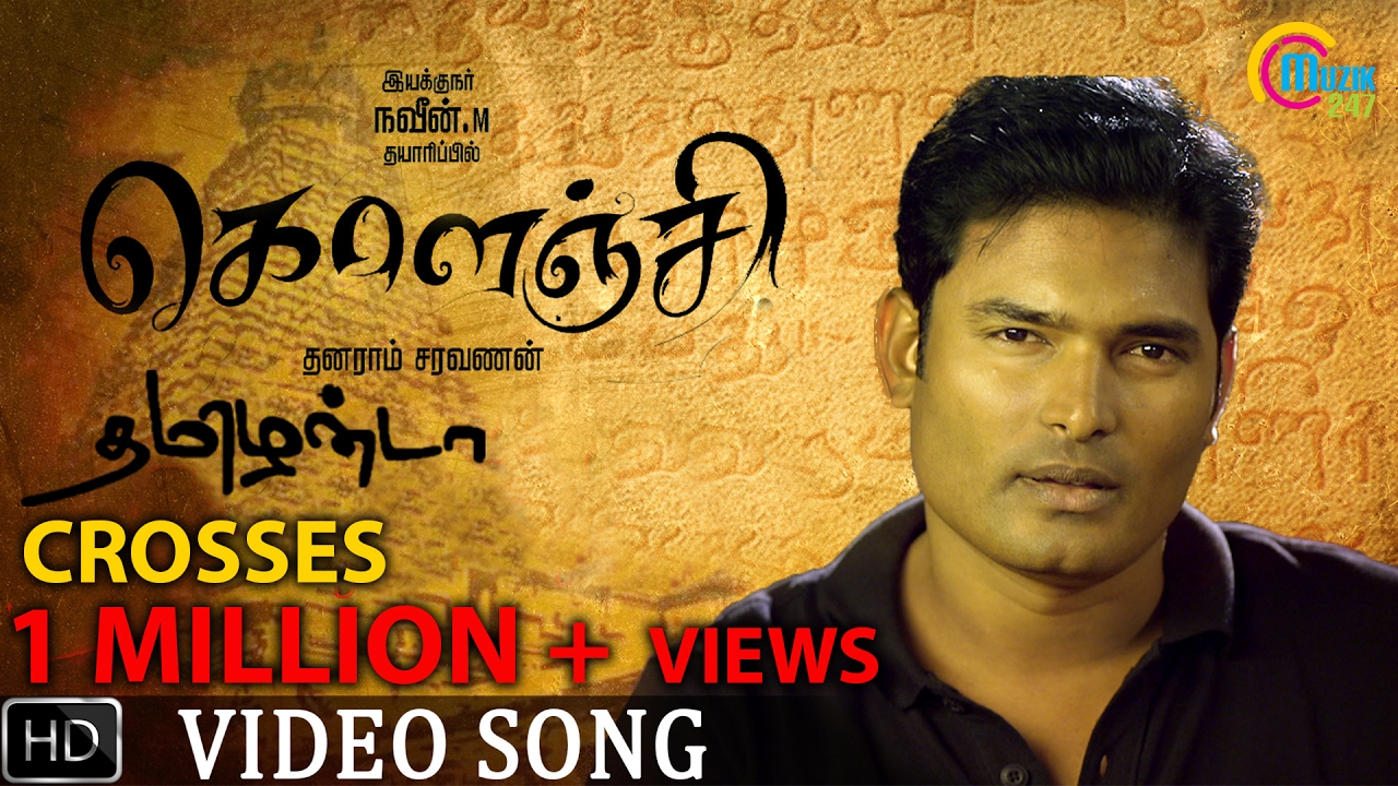 Tamizhanda Song Video | KOLANJI Tamil Movie | Samuthirakani | Sendrayan | Naveen M