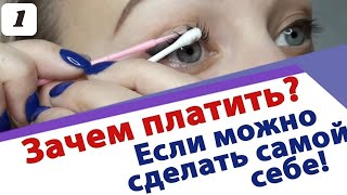 видео Как сделать ламинирование ресниц в домашних условиях
