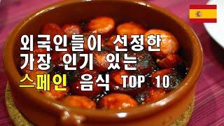 스페인 음식 TOP 10