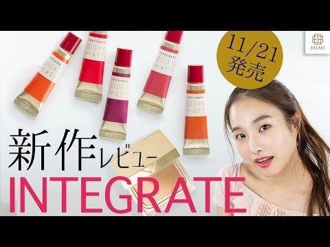 【11/21発売】新感覚リップ♡インテグレート新作 平野沙羅【MimiTV】