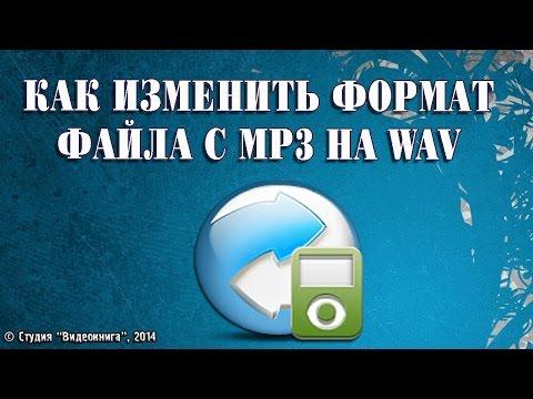 Как сделать из mp3 в wav
