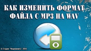 Как изменить формат файла с MP3 на WAV