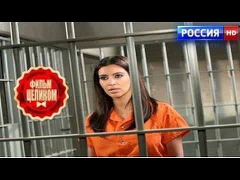 В тюрьму за чужие грехи (𝟐𝟎𝟏𝟕) Шикарная мелодрама 𝟐𝟎𝟏𝟕 Фильмы новинки  00 5