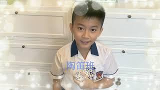 Publication Date: 2020-08-19 | Video Title: 馬鞍山靈糧小學陶笛班