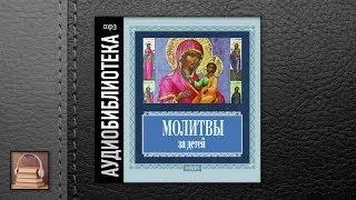 Православные молитвы за детей (АУДИОКНИГИ ОНЛАЙН) Слушать