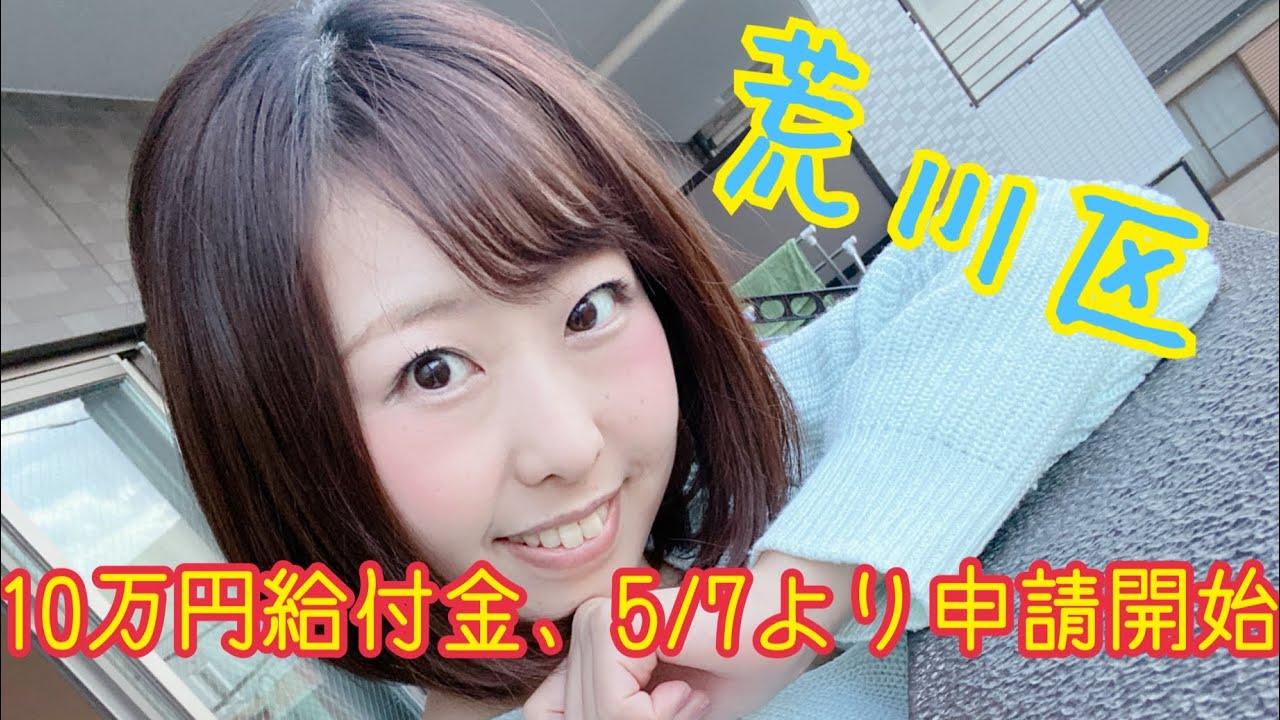 給付 万 円 荒川 区 10