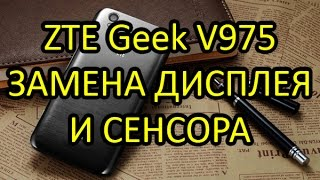 zTE V975 Geek Замена дисплея и сенсора модулем