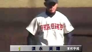 2002年秋 高校野球関東大会 決勝戦 横浜vs浦和学院
