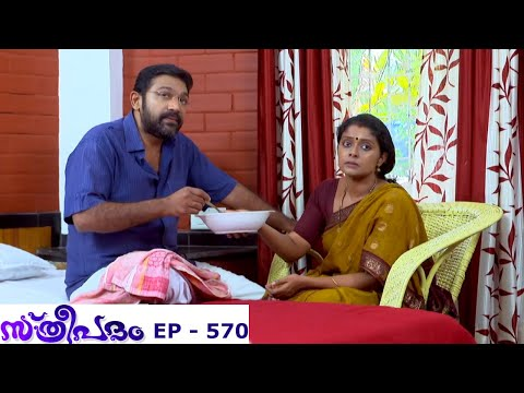 Sthreepadam June 11,2019 Mazhavil Manorama TV Serial
