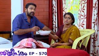 Sthreepadam   Episode 570 - 11 June 2019   Mazhavil Manorama