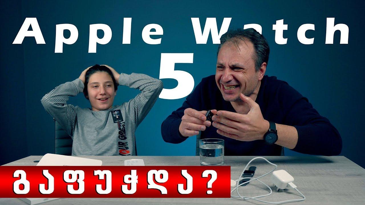 დავამციროთ? APPLE WATCH 5