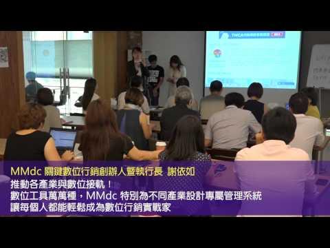 【MMdc 課程】 ORM 公關價值管理系統 (花絮影片)
