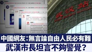 武漢醫院拒收發熱病人 官方死亡數字存疑|新唐人亞太電視|20200126