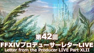 FF14 第42回PLL (2018年2月10日) 札幌F.A.T.E. - FFXIV プロデューサーレターLIVE - ファイナルファンタジーXIV