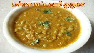 பட்டாணி குருமா | Pattani Kurma in Tamil | Green Peas Masala in Tamil | Gravy Recipes in Tamil
