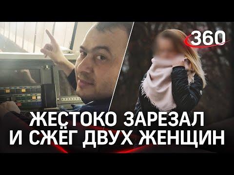 Зарезал и сжёг: мужчина зверски убил двух женщин в Новой Москве. Такса не смогла спасти хозяек
