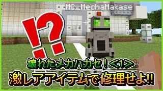 【マインクラフト】 壊れたメカハカセ!<1> 激レアアイテムで修理せよ!!【マイクラ部】