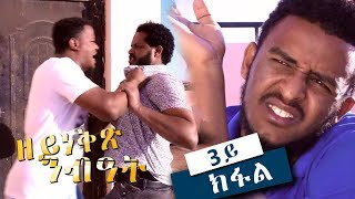 Fsha Ghebrehiwet - Zeyneqx Nibiat | ዘይነቅጽ ንብዓት - Part 3 New Eritrean Movie 2018