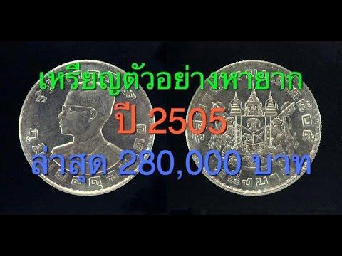 โคตรแพง...เหรียญบาทปี 2505 ที่มีราคาเกือบ 3 แสนบาท