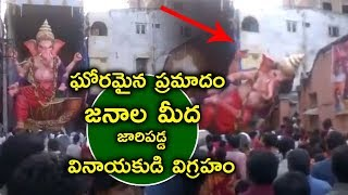 SHOCKING ! Ganapathi Statue Has Fallen Down On To The Public | Incident At Ganapathi Visarjan