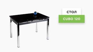 Стол раскладной Cubo 120