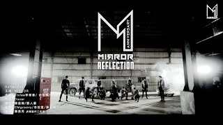【MIRROR  出道一年作品《Reflection》MV 正式發放!】