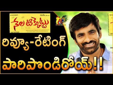 Raviteja Nela Ticket Movie Review And Rating   Nela Ticket Review    T2BLive