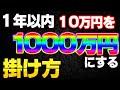 【バイナリー実践】年収4000万円FXプロと対談 専業になるには?