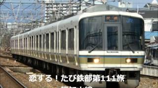 恋する!たび鉄部第111旅配信(福知山線)