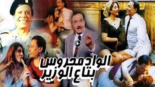 الفلم الممنوع من العرض لعادل إمام الواد محروس بتاع الوزير 1999 جودة عالية