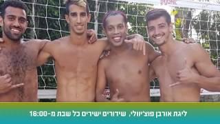3 ישראלים בבית של רונאלדיניו