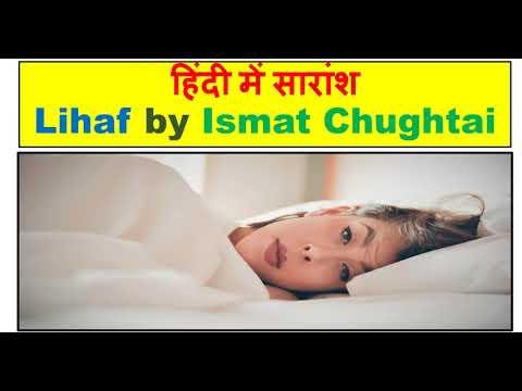 Lihaf By Ismat Chughtai हिंदी में सारांश