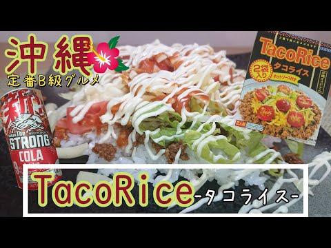 【沖縄】タコライスを作って食べました!【B級グルメ】