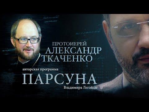 ПАРСУНА. ПРОТОИЕРЕЙ АЛЕКСАНДР ТКАЧЕНКО