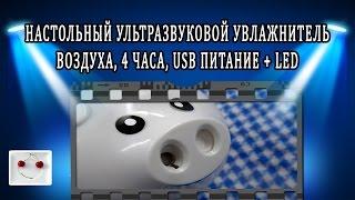 Настольный ультразвуковой увлажнитель воздуха, 4 часа USB питание, с подсветкой обзор