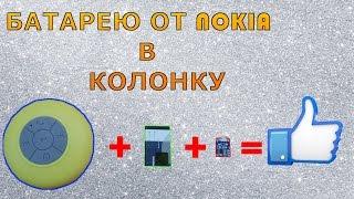 міняємо акумулятор у колонці на акумулятор від NOKIA