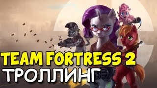 Team Fortress 2 - АДМИН БЕЗ Х*Я