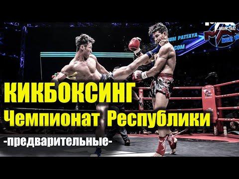 КИКБОКСИНГ Чемпионат РБ