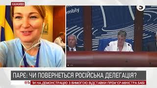 Марія Іонова про повернення делегації РФ до ПАРЄ та підтримку від президента України | ІнфоДень