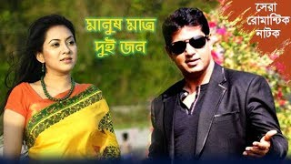 মানুষ মাত্র দুই জন   Bangla Romantic Drama   Mahfuz Ahmed   Tarin Zahan   by Chayanika Chowdhury  